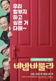 <비밥바룰라> 시사회 초대 이벤트